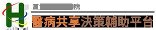 醫病共享決策平台 - 臺北市立聯合醫院