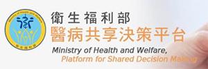 衛生福利部醫病共享決策平台