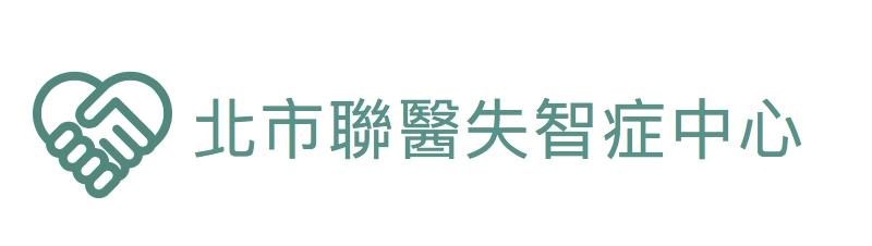臺北市立聯合醫院 守護記憶 友善社區